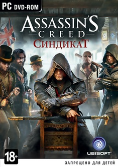 Купить Assassin's Creed Syndicate - Steampunk Pack